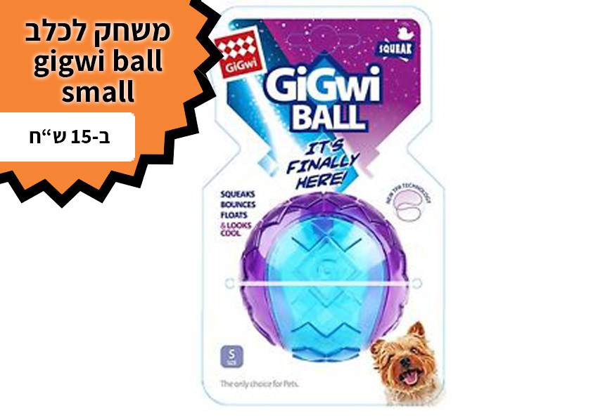 משחק לכלב - gigwi ball small