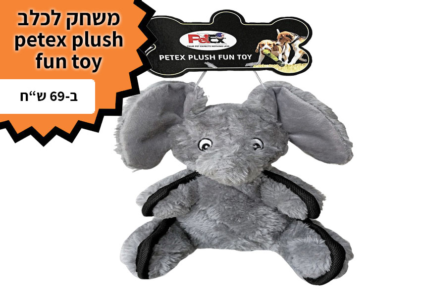 משחק לכלב - petex plush fun toy