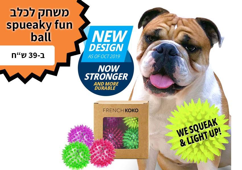 משחק לכלב - כדור spueaky fun ball