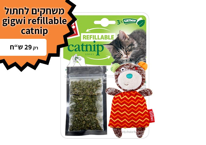 משחקים לחתול- gigwi refillable catnip